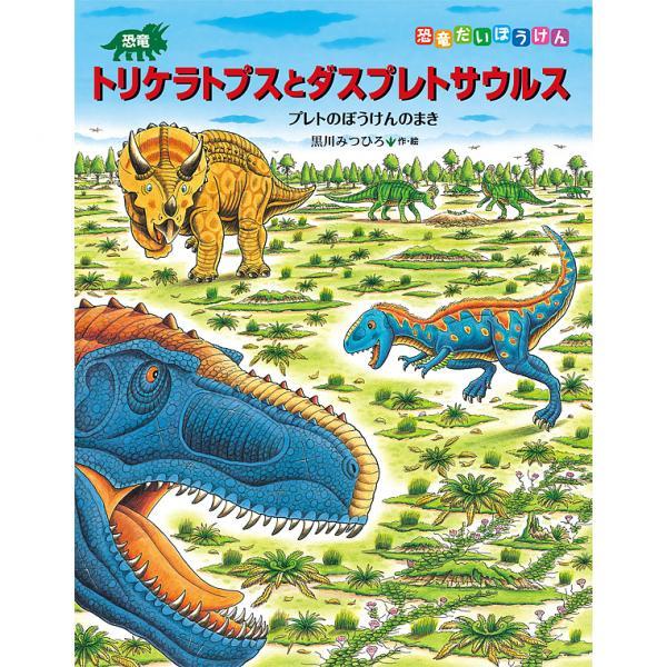 恐竜トリケラトプスとダスプレトサウルス プレトのぼうけんのまき/黒川みつひろ