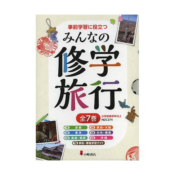事前学習に役立つみんなの修学旅行 7巻セット/山田邦和