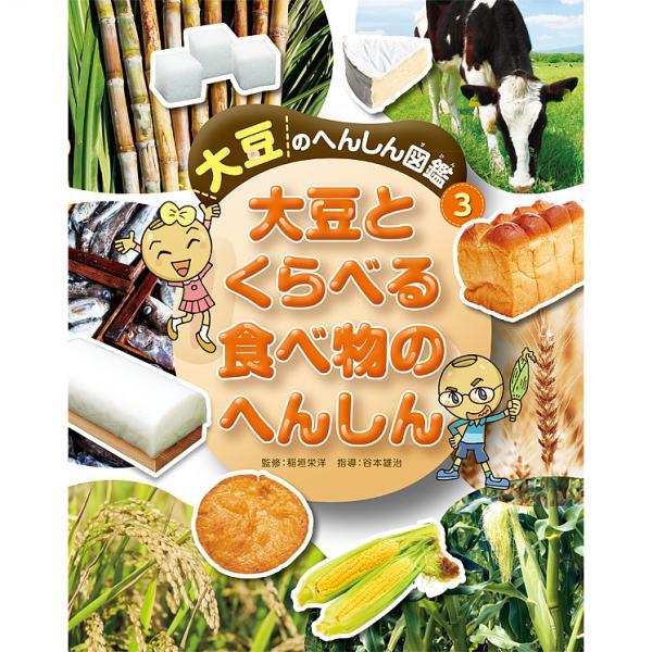 大豆のへんしん図鑑 3/稲垣栄洋/谷本雄治