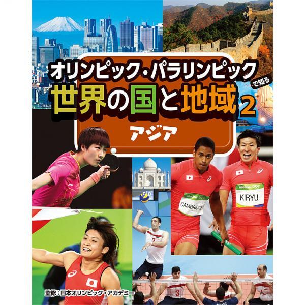 オリンピック・パラリンピックで知る世界の国と地域 2/日本オリンピック・アカデミー