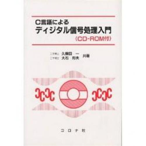 C言語によるディジタル信号処理入門/久保田一/大石邦夫