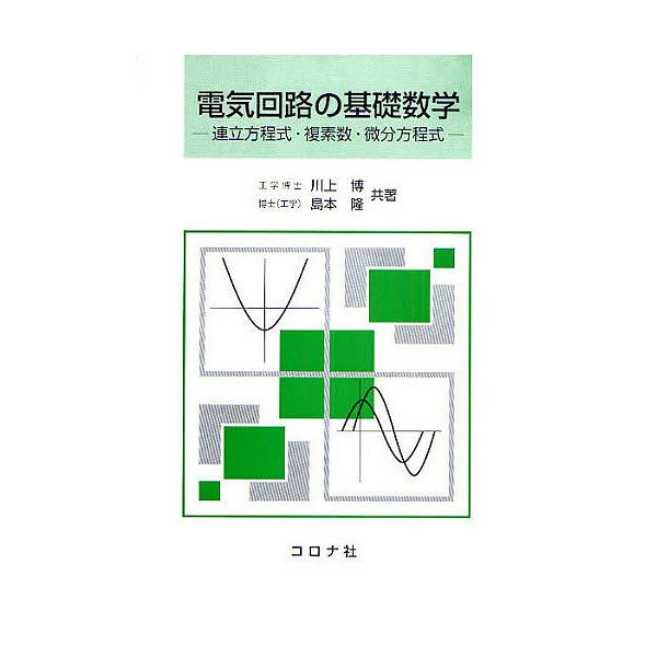 電気回路の基礎数学 連立方程式・複素数・微分方程式/川上博/島本隆