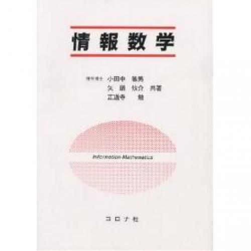 情報数学/小田中敏男