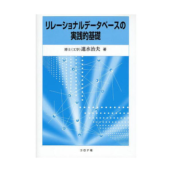 リレーショナルデータベースの実践的基礎/速水治夫