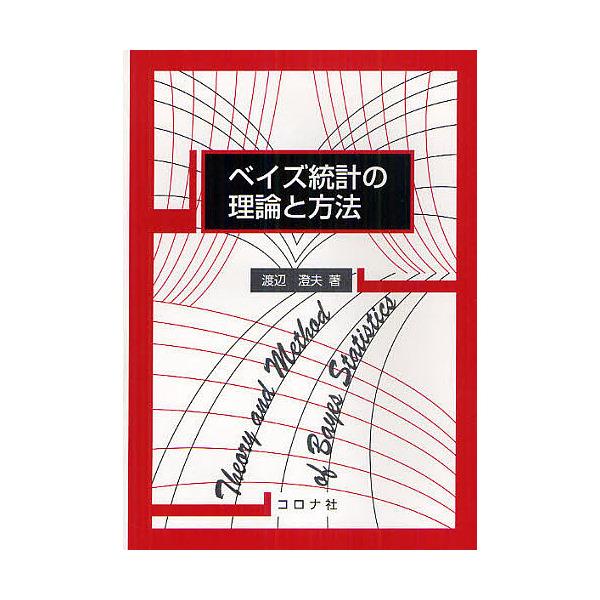 ベイズ統計の理論と方法/渡辺澄夫