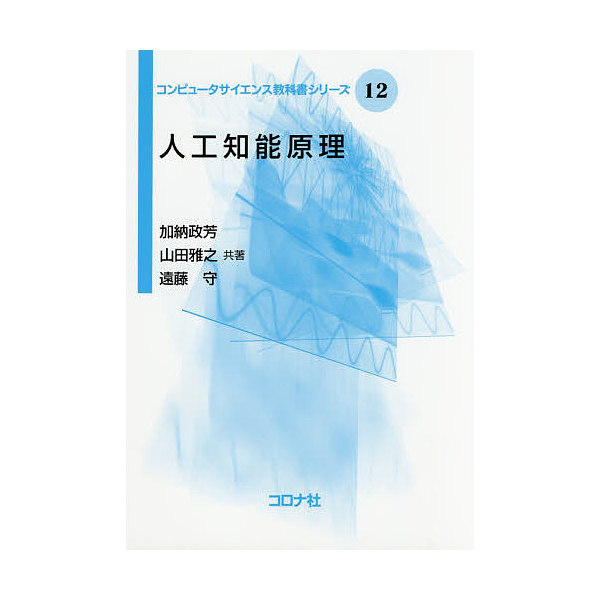 人工知能原理/加納政芳/山田雅之/遠藤守
