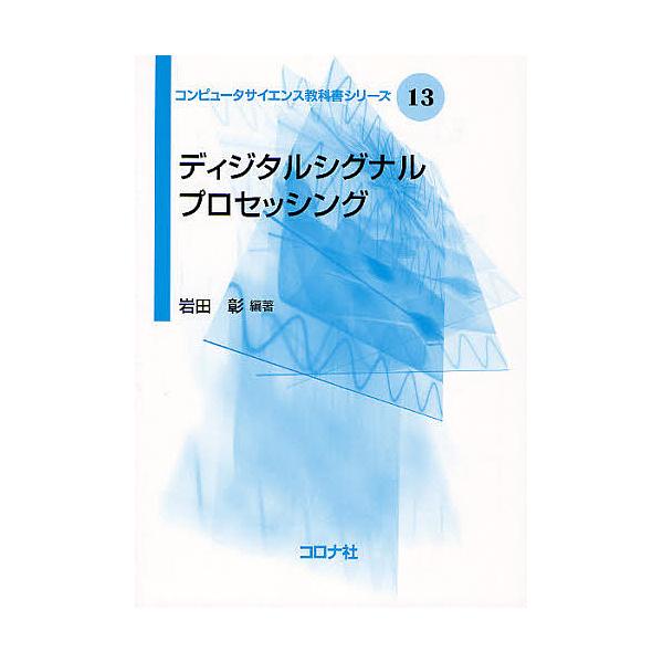 ディジタルシグナルプロセッシング/岩田彰/黒柳奨