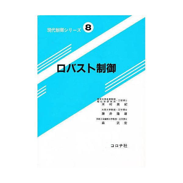 現代制御シリーズ 8/木村英紀