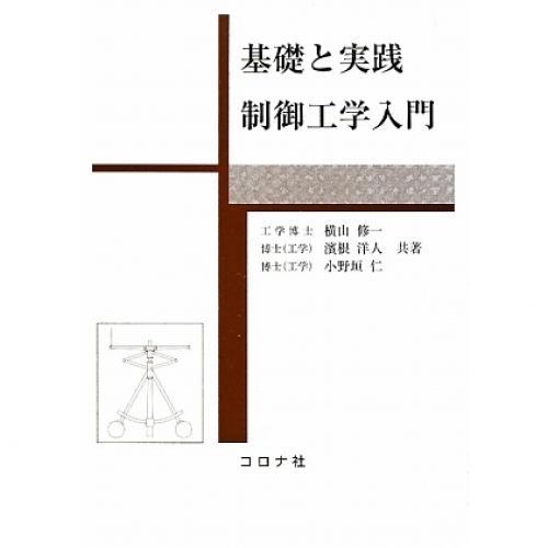基礎と実践制御工学入門/横山修一