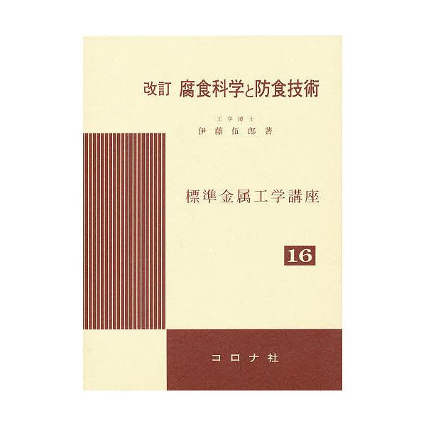 腐食科学と防食技術/伊藤伍郎