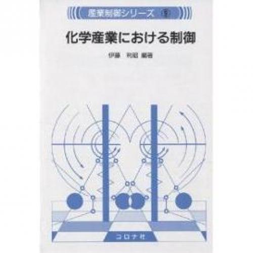 化学産業における制御/伊藤利昭