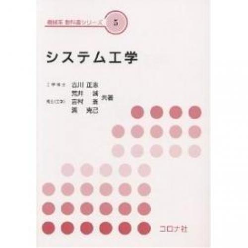 システム工学/古川正志