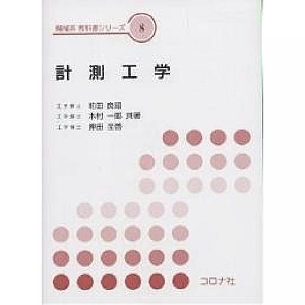 計測工学/前田良昭