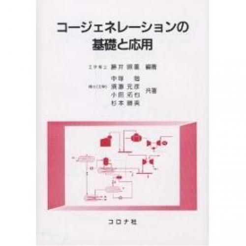 コージェネレーションの基礎と応用/藤井照重/中塚勉