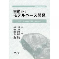 実習で学ぶモデルベース開発 『モデル』を共通言語とするV字開発プロセス/山本透/脇谷伸