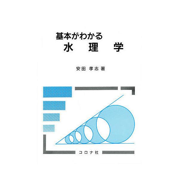 基本がわかる水理学/安田孝志
