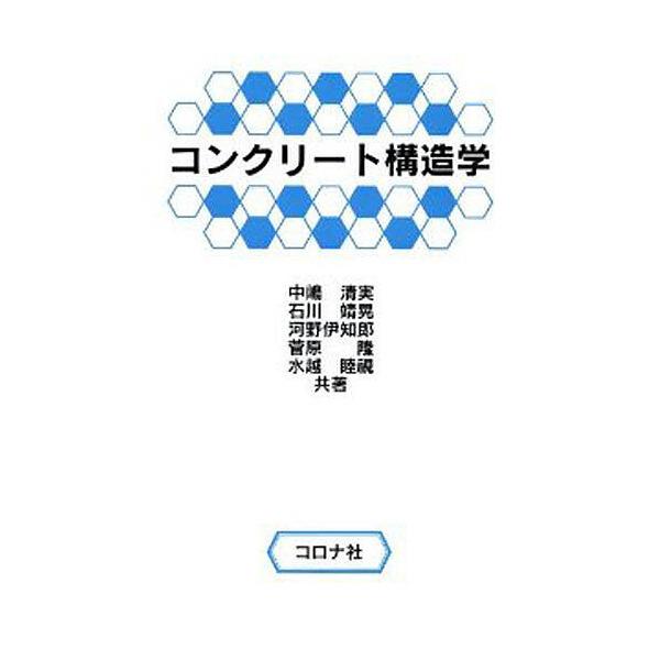コンクリート構造学/中嶋清実/石川靖晃