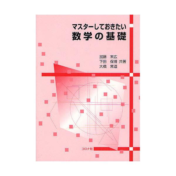マスターしておきたい数学の基礎/加藤末広/下田保博/大橋常道