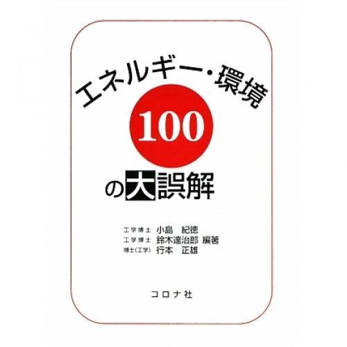 エネルギー・環境100の大誤解/小島紀徳