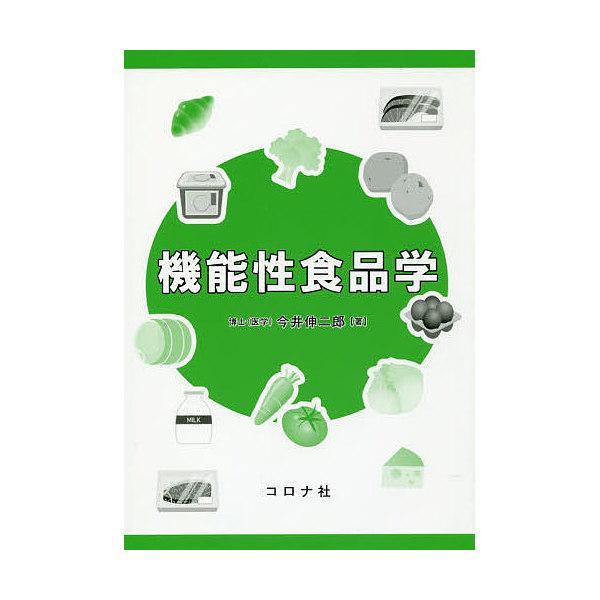 機能性食品学/今井伸二郎