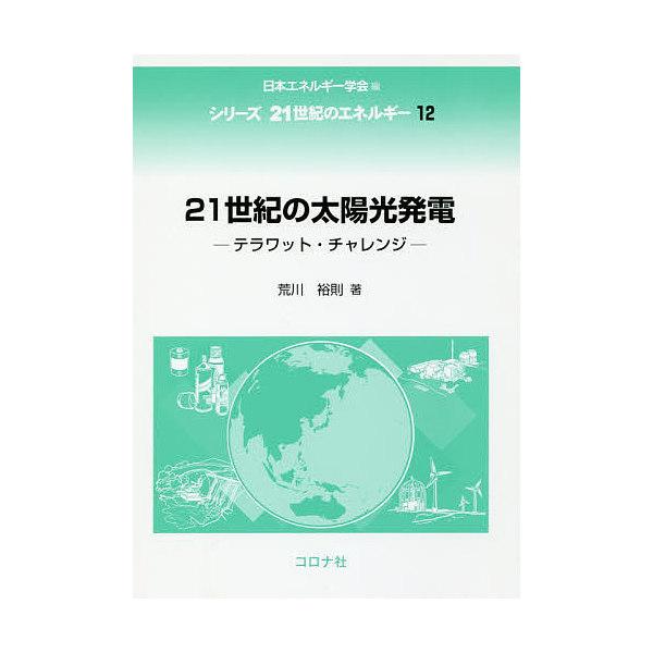 21世紀の太陽光発電 テラワット・チャレンジ/荒川裕則