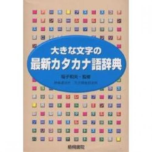 大きな文字の最新カタカナ語辞典/稲子和夫