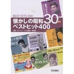 懐かしの昭和30年代ベストヒット400 演歌/ポップス/TV主題歌/歌謡曲/梧桐書院編集部