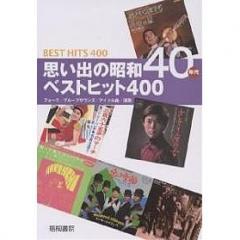 思い出の昭和40年代ベストヒット400 フォーク/グループサウンズ/アイドル曲/演歌/梧桐書院編集部