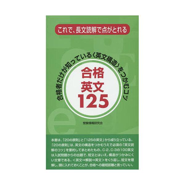 合格英文125/受験情報研究会