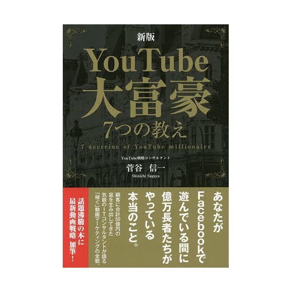 YouTube大富豪7つの教え/菅谷信一