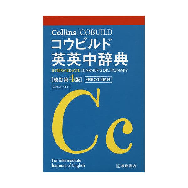 Collinsコウビルド英英中辞典