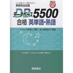 データベース5500合格英単語・熟語
