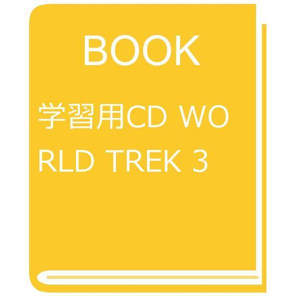 学習用CD WORLD TREK 3