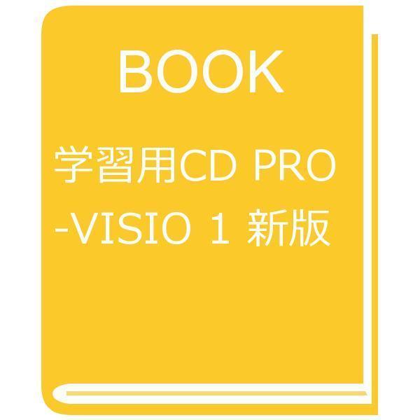 学習用CD PRO-VISIO 1 新版