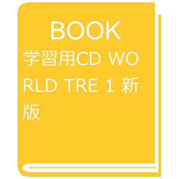 学習用CD WORLD TRE 1 新版