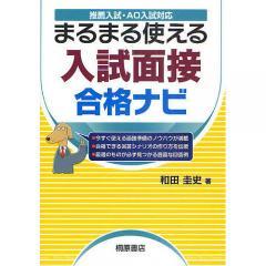 まるまる使える入試面接合格ナビ/和田圭史
