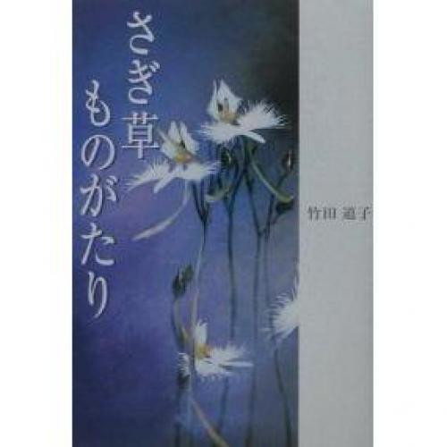 さぎ草ものがたり/竹田道子