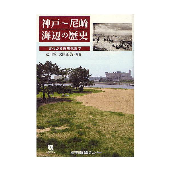神戸~尼崎海辺の歴史 古代から近現代まで/辻川敦/大国正美