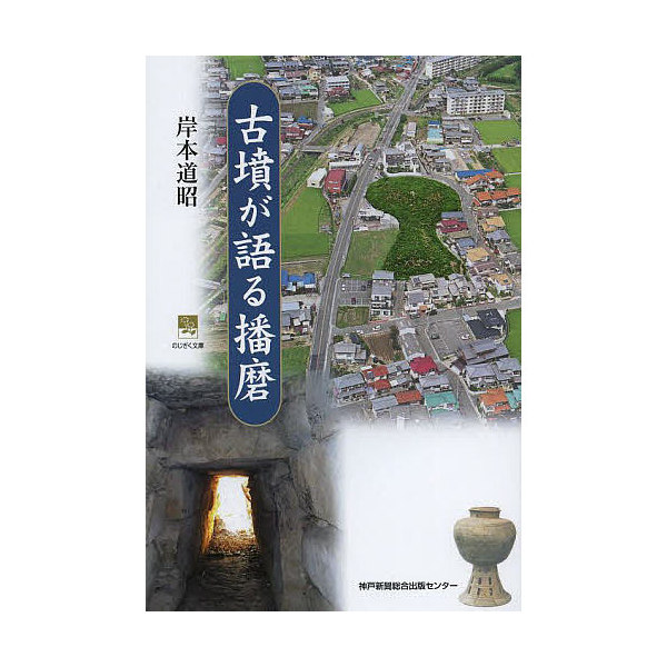 古墳が語る播磨/岸本道昭