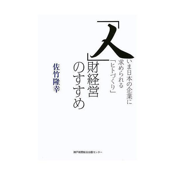 「人」財経営のすすめ いま日本の企業に求められる「ヒトづくり」/佐竹隆幸