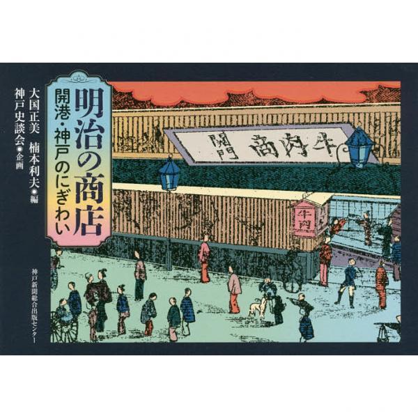 明治の商店 開港・神戸のにぎわい/大国正美/楠本利夫