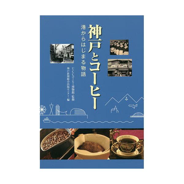 神戸とコーヒー 港からはじまる物語/UCCコーヒー博物館/神戸新聞総合出版センター