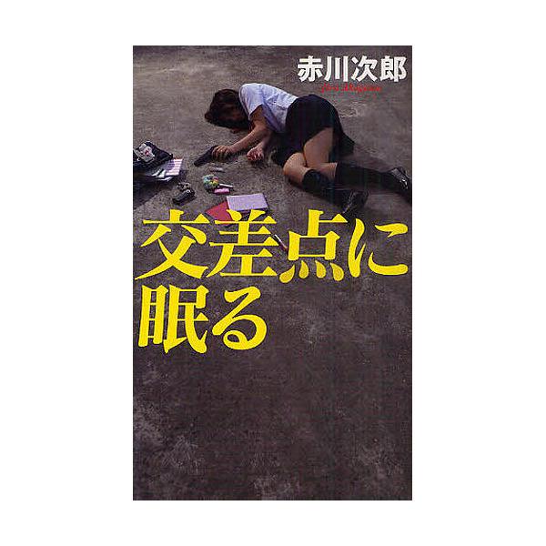 交差点に眠る/赤川次郎