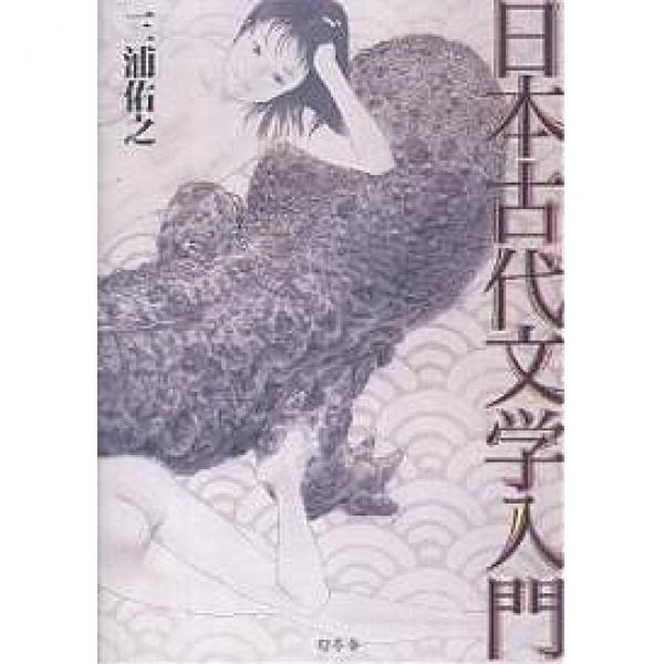 日本古代文学入門/三浦佑之