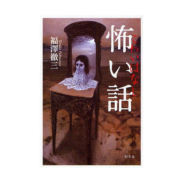 怖い話/福澤徹三