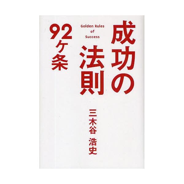 成功の法則92ケ条/三木谷浩史