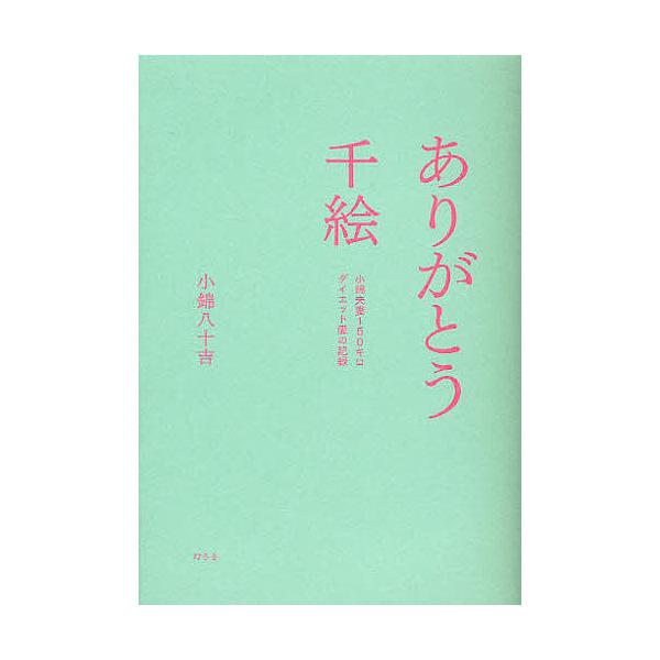 ありがとう千絵 小錦夫妻150キロダイエット愛の記録/小錦八十吉