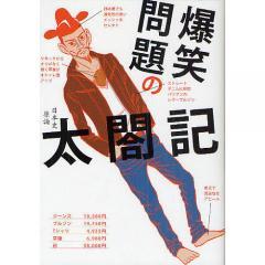 爆笑問題の太閤記 日本史原論/爆笑問題