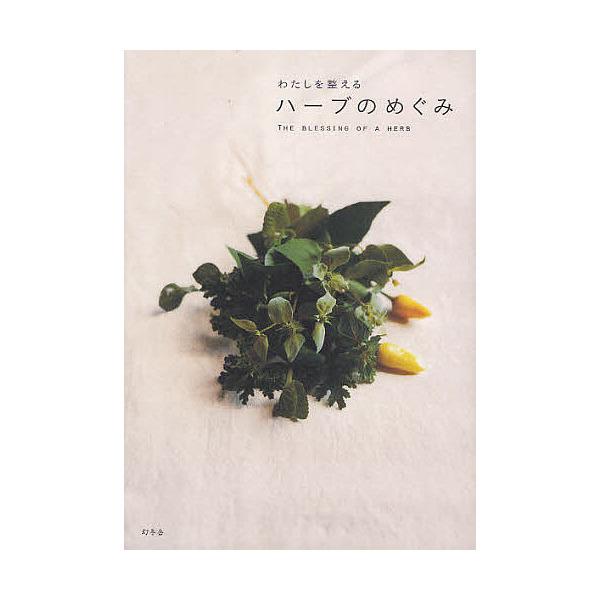 わたしを整えるハーブのめぐみ/レシピ