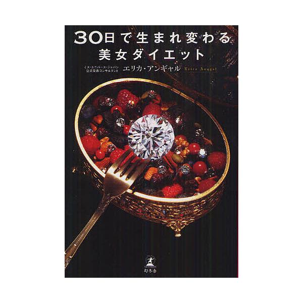 30日で生まれ変わる美女ダイエット/エリカ・アンギャル/宮崎敦子